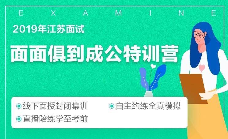中公2019江苏省考面试面面俱到成公特训营综合讲义