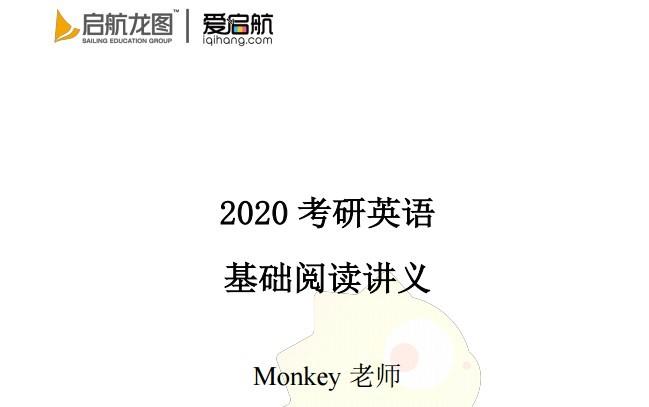 启航2020考研英语Monkey基础阅读讲义