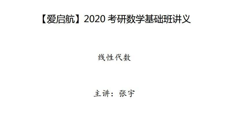 爱启航2020考研张宇数学基础班线性代数讲义
