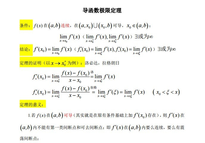 考虫20考研数学导函数极限存在定理
