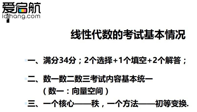 高昆轮【教材精讲班】线性代数讲义