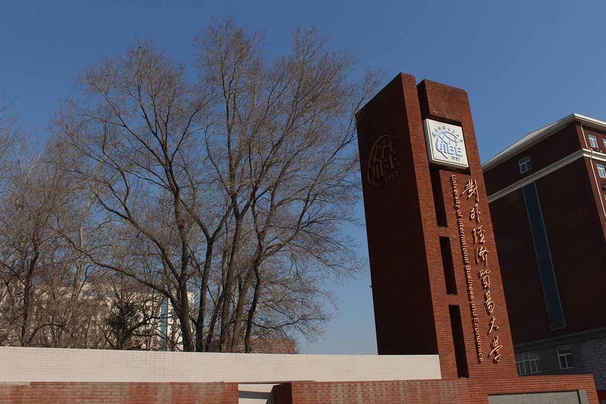 考研对外经济贸易大学815经济学专业课132分经验贴
