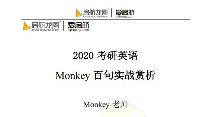 启航2020考研英语Monkey百句实战赏析