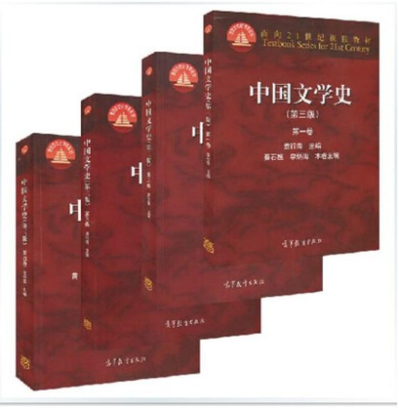 中国文学史 袁行霈主编 第三版 一二三四卷