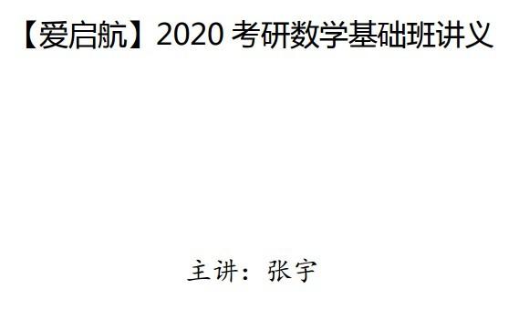 【爱启航】2020考研张宇数学基础班讲义
