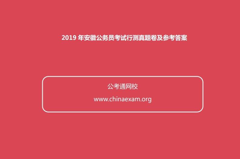 2019年安徽公务员考试行测真题及答案(公考通版)