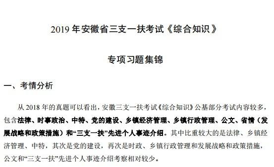 2019年安徽省三支一扶考试《综合知识》专项习题集锦及答案解析