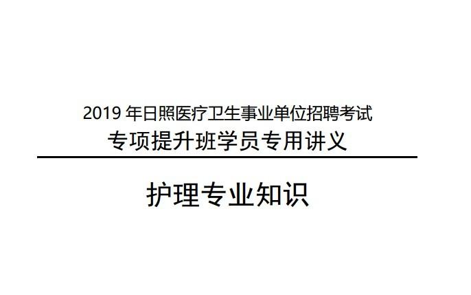 2019山东日照医疗卫生招聘专项提升班护理学讲义
