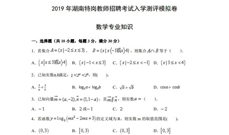 2019年湖南特岗教师招聘考试入学测评模拟卷数学专业知识