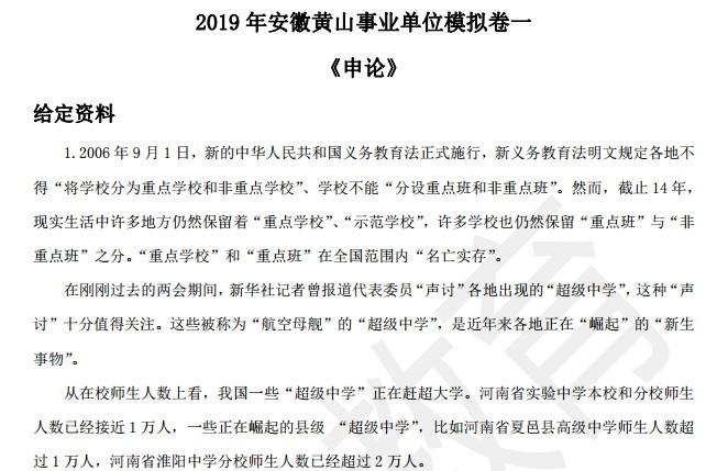 2019年安徽黄山市事业单位《申论》模拟卷及答案与解析