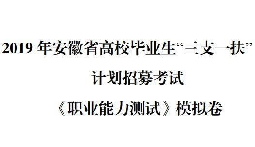 """2019年安徽省高校毕业生""""三支一扶"""" 计划招募考试《职业能力测试》模拟卷及答案"""