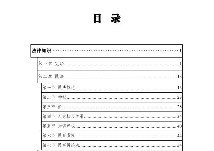 2019年四川事业单位考点突破班讲义综合知识