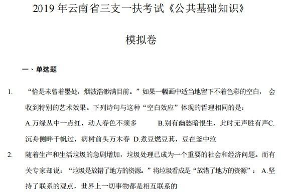 2019年云南省三支一扶考试《公共基础知识》模拟卷及答案与解析
