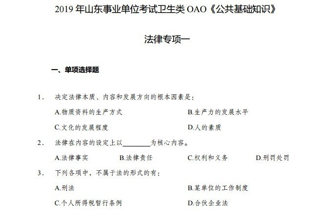 2019年山东事业单位考试卫生类OAO《公共基础知识》法律专项