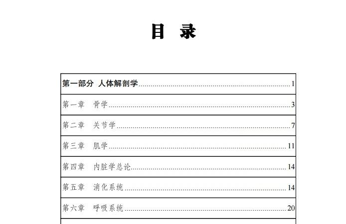 2019年山东医疗卫生在职成医定制直播课-医疗-医学基础知识+临床医学