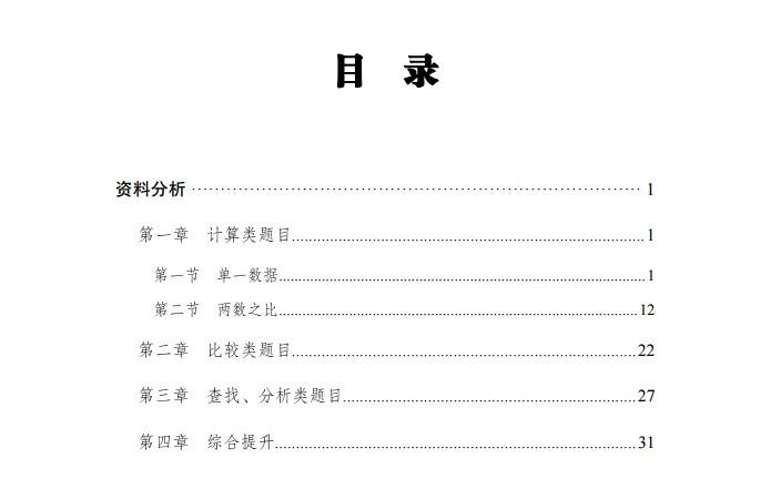 2019年江西三支一扶系统精讲班行测8次2.5小时讲义-资料分析