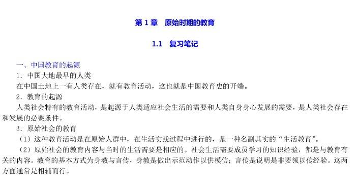 孙培青《中国教育史》(第3版)