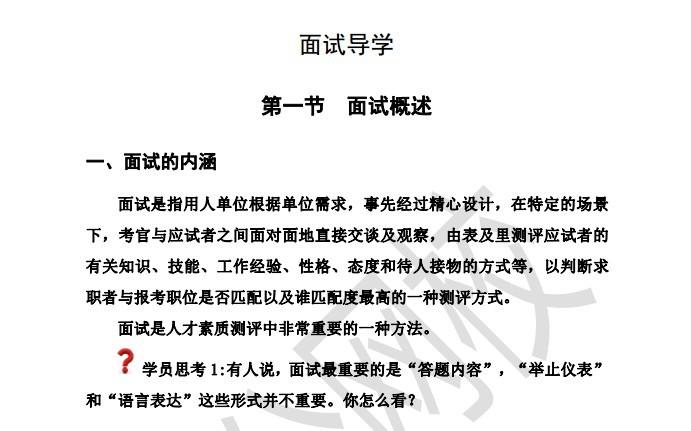 2019年江苏事业单位招聘面试导学