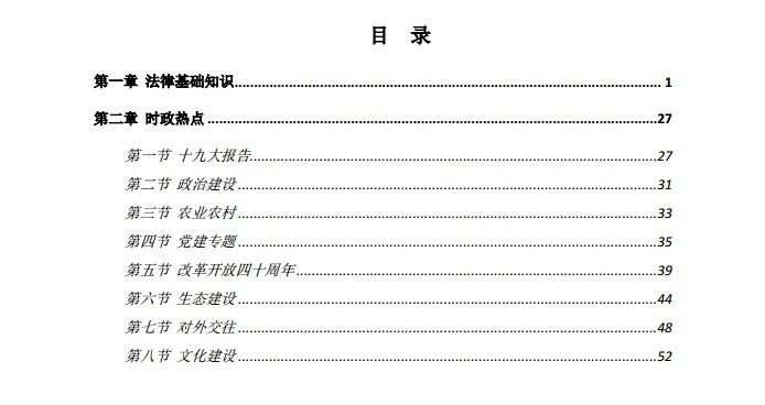 2019国考省考常识手册