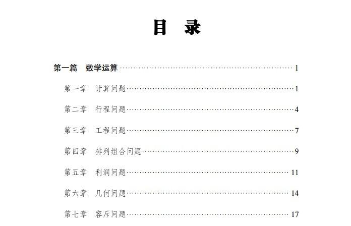 2019年江西三支一扶系统精讲班行测8次2.5小时讲义