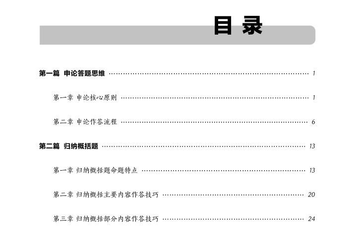 2019国考省考申论五大题型的秘密