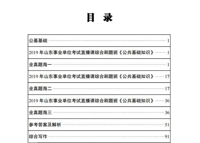 2019山东事业单位统考-综合刷题班直播讲义-公基+写作