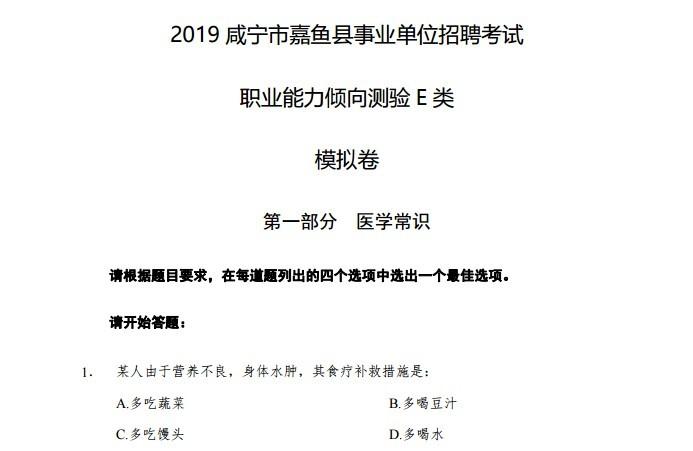 2019湖北咸宁市嘉鱼县事业单位招聘考试职业能力倾向测验E类模拟卷