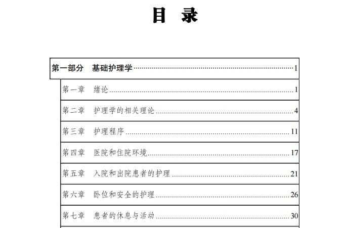 2019年山东医疗卫生在职成医定制直播课-护理类