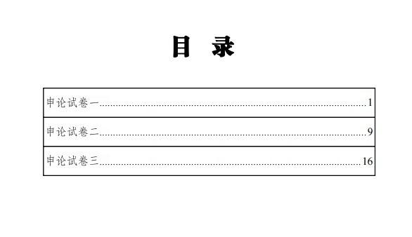 2019年河北地方公务员真题特训-申论