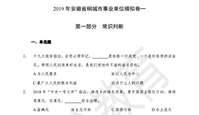 2019年安徽省桐城事业单位模拟卷及答案解析