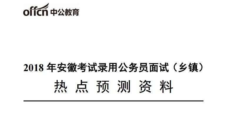 2018年安徽考试录用公务员面试(乡镇)热点预测资料