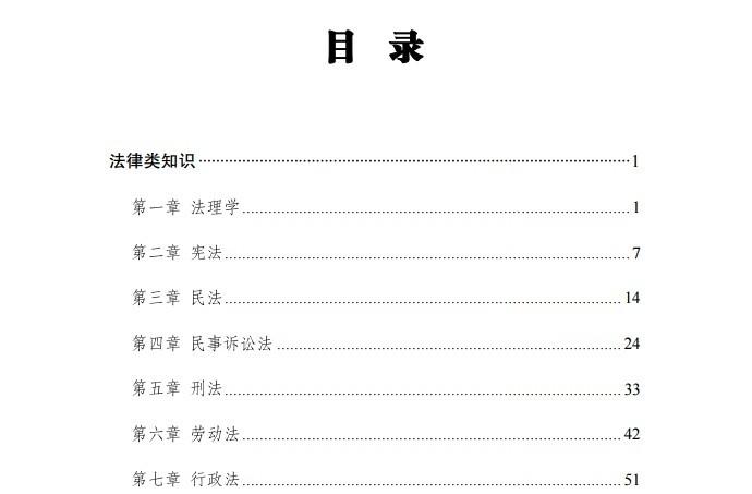 2019年四川省事业单位考试笔试基础集训班-公基+职测