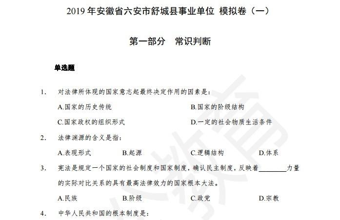 2019年安徽省六安市舒城县事业单位模拟卷一二三及答案与解析