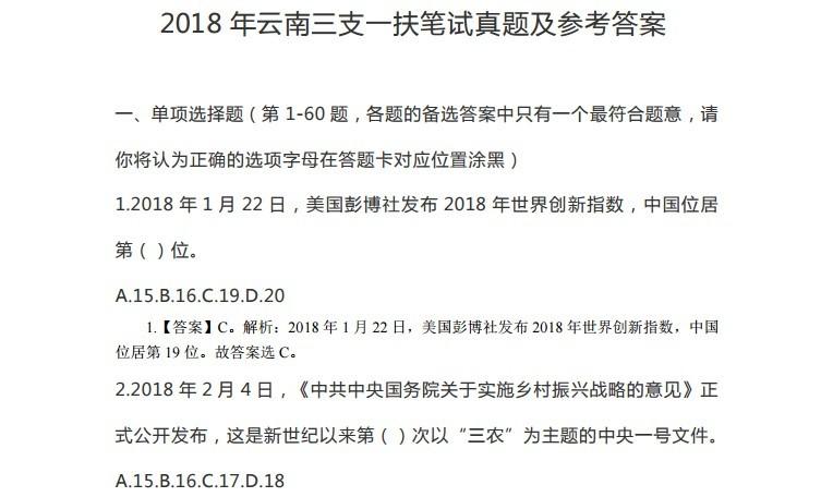 2018年云南三支一扶笔试真题及参考答案