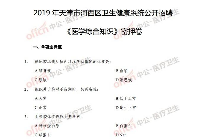 2019年天津市河西区卫生健康系统公开招聘《医学综合知识》密押卷