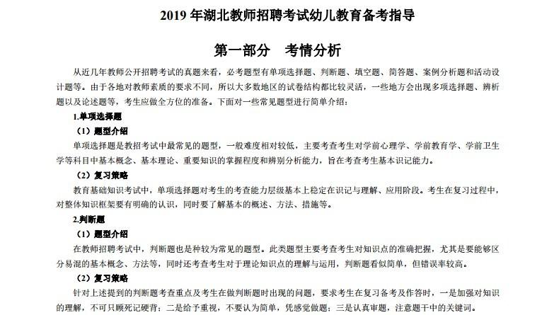 2019年湖北省教师招聘考试幼儿教育备考指导