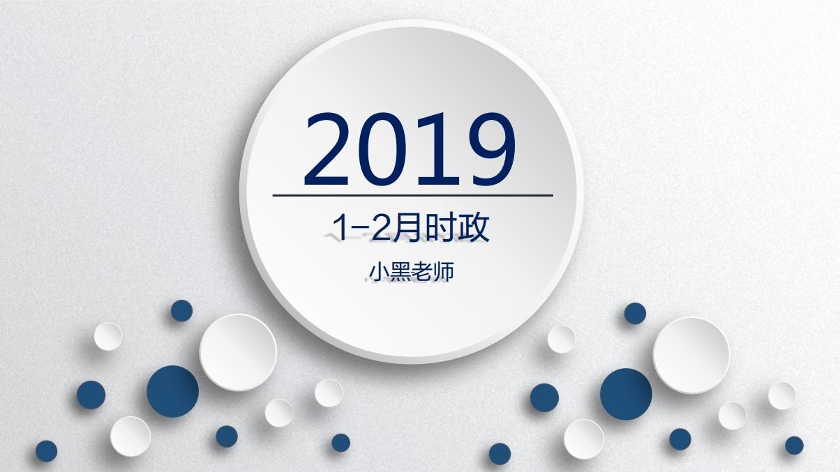 中公小黑老师2019年1-2月时政