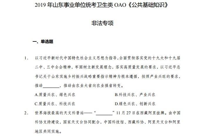 2019年山东事业单位考试卫生类OAO《公共基础知识》非法专项
