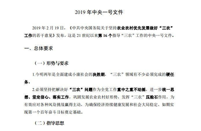 2019三支一扶中央一号文件资料