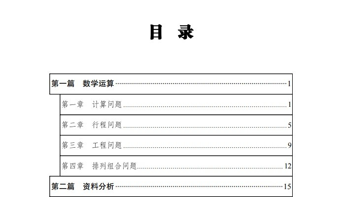 中公2019事业单位教师D类直播系统精讲班讲义