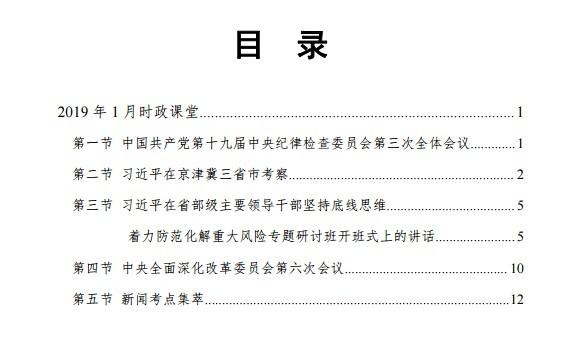 中公教育2019年1月时政课堂讲义