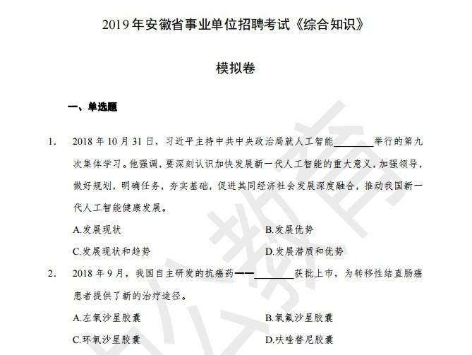 2019安徽省事业单位《综合知识》模拟卷一及答案与解析