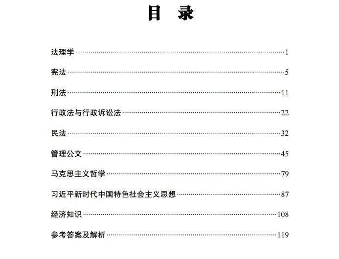 2019年福建省事业单位启航直播-公基