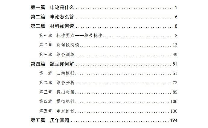 2019国考方法基础精讲申论讲义
