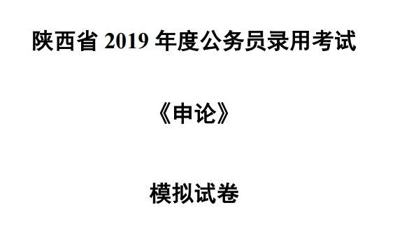 中公19陕西省考3天3晚封闭冲刺申论讲义