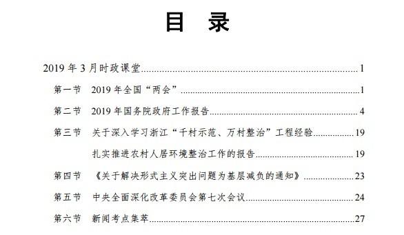 中公教育2019年3月时政课堂讲义