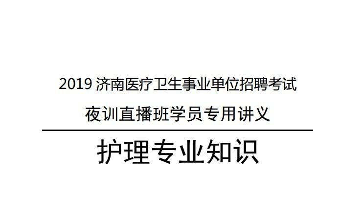2019山东济南医疗卫生招聘夜训直播班护理学讲义