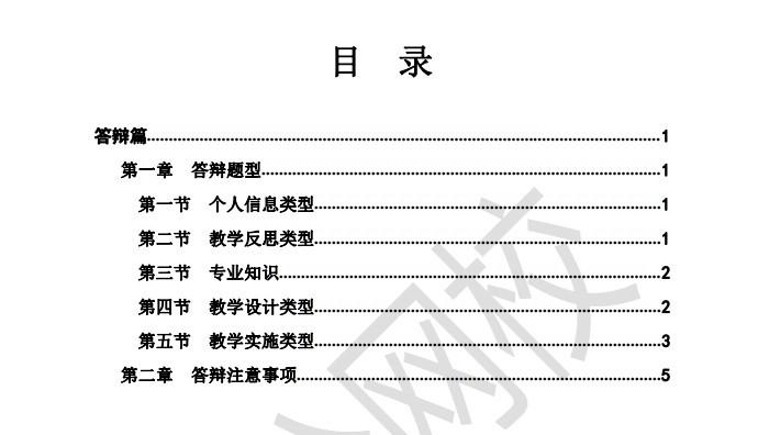 2019教师资格证考试面试初中政治答辩