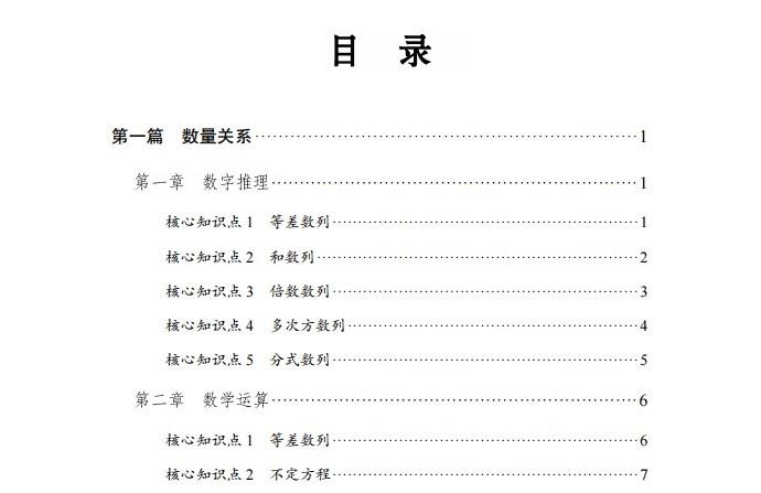 国考行测高分秘籍大礼包-理科/文科