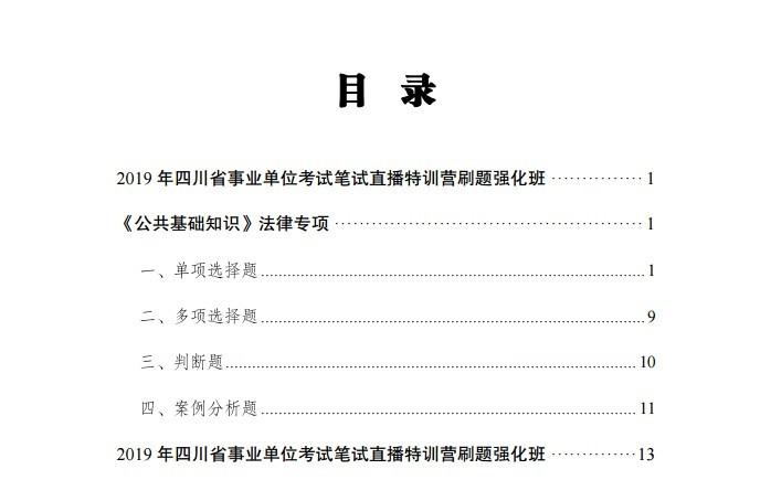 2019年四川省事业单位考试笔试刷题强化班-公基+职测